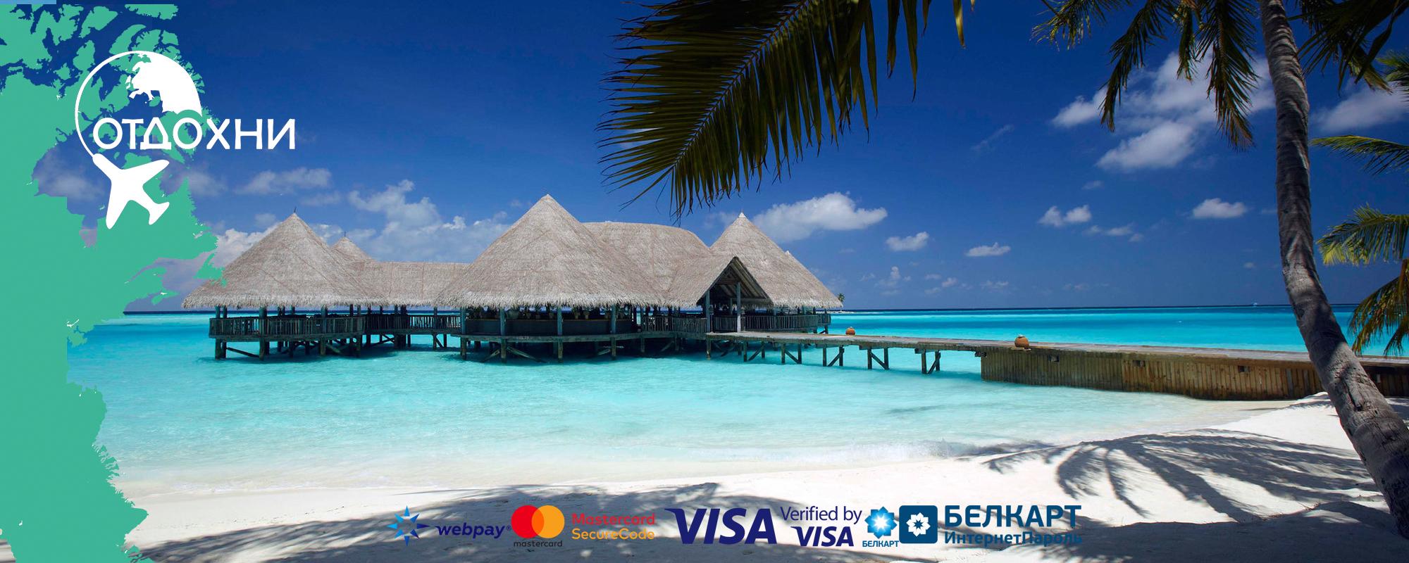 Туры на Занзибар, Мальдивы, ОАЭ, Доминикану, Кубу